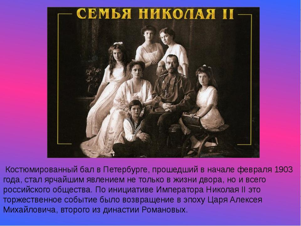 Костюмированный бал в Петербурге, прошедший в начале февраля 1903 года, стал...
