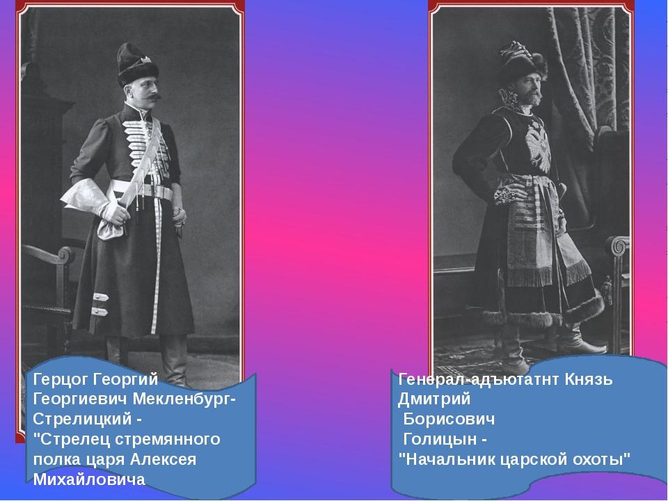 """Генерал-адъютатнт Князь Дмитрий Борисович Голицын - """"Начальник царской охоты..."""