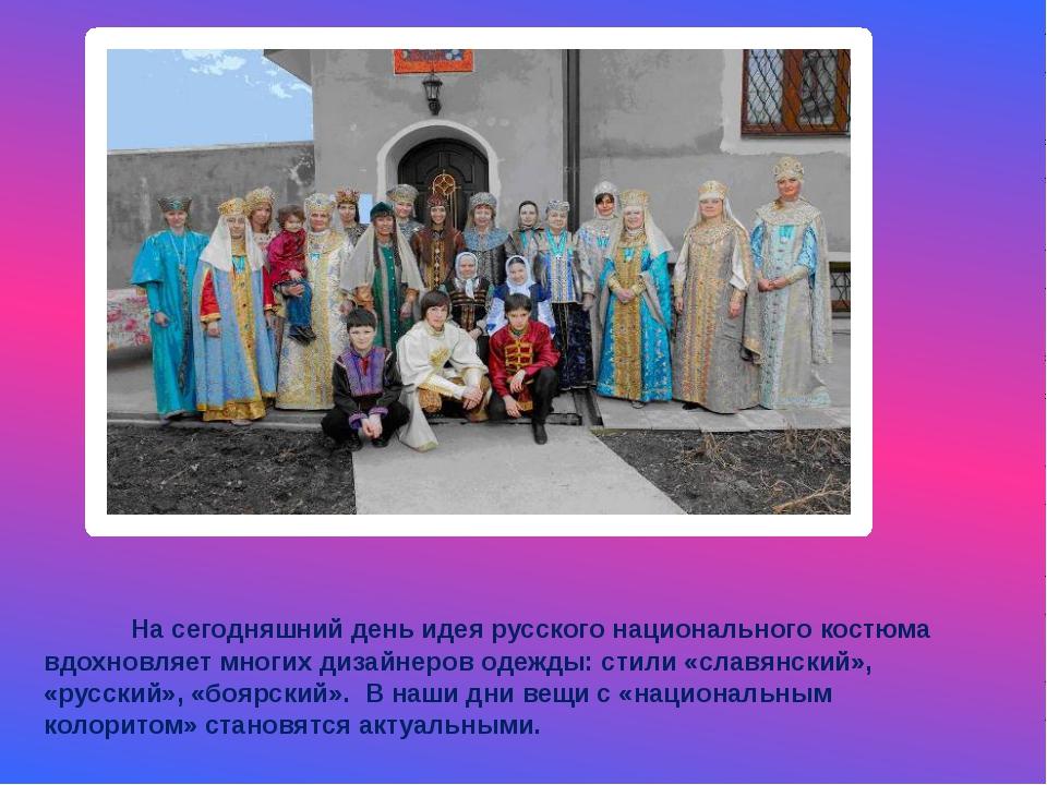 На сегодняшний день идея русского национального костюма вдохновляет многих д...