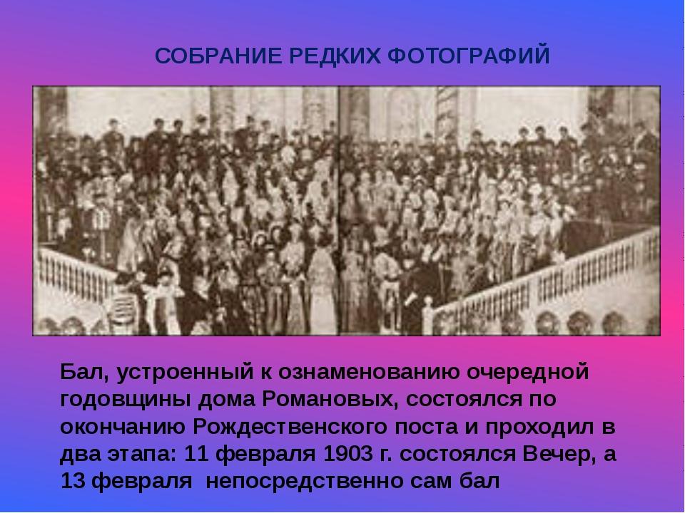 Бал, устроенный к ознаменованию очередной годовщины дома Романовых, состоялся...