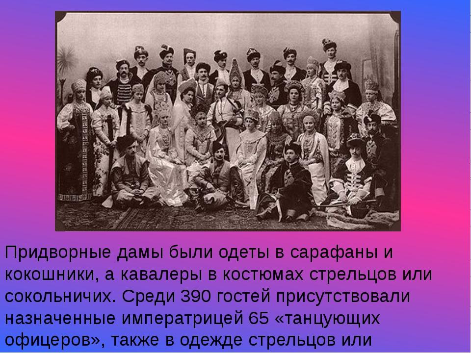 Придворные дамы были одеты в сарафаны и кокошники, а кавалеры в костюмах стре...