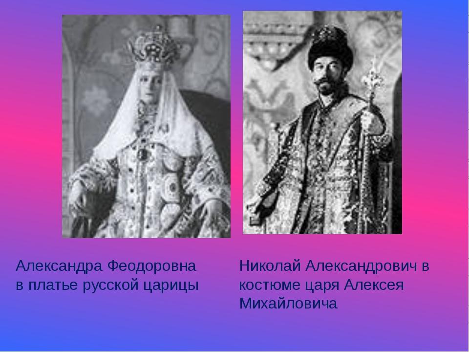 Николай Александрович в костюме царя Алексея Михайловича Александра Феодоровн...