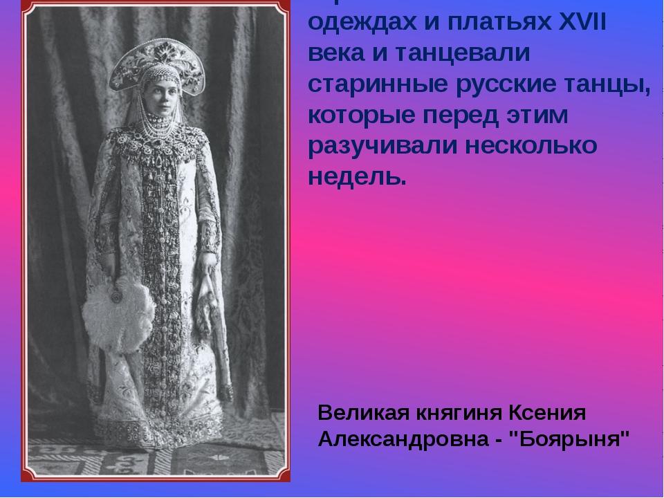 Приглашенные явились в одеждах и платьях XVII века и танцевали старинные рус...