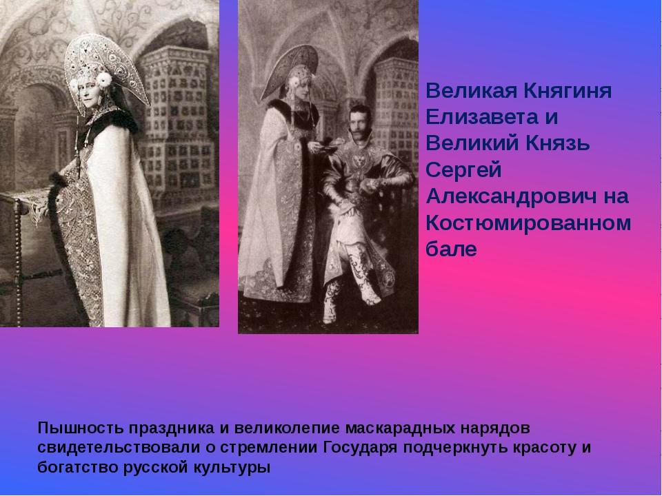 Пышность праздника и великолепие маскарадных нарядов свидетельствовали о стре...