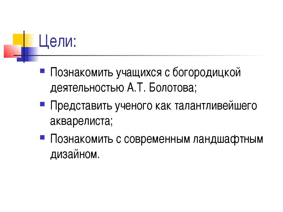 Цели: Познакомить учащихся с богородицкой деятельностью А.Т. Болотова; Предст...