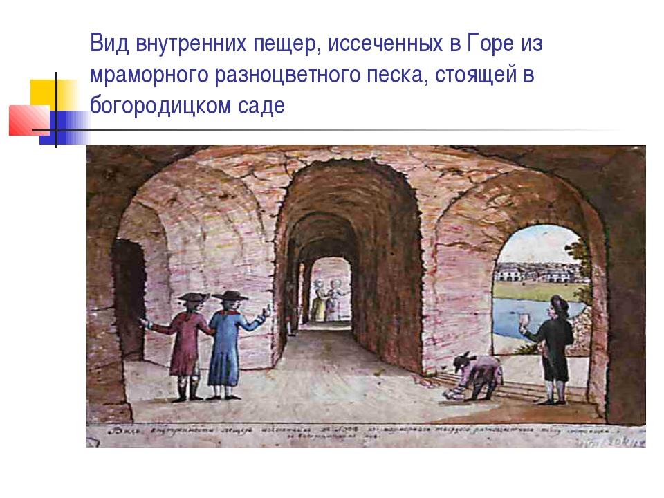 Вид внутренних пещер, иссеченных в Горе из мраморного разноцветного песка, ст...