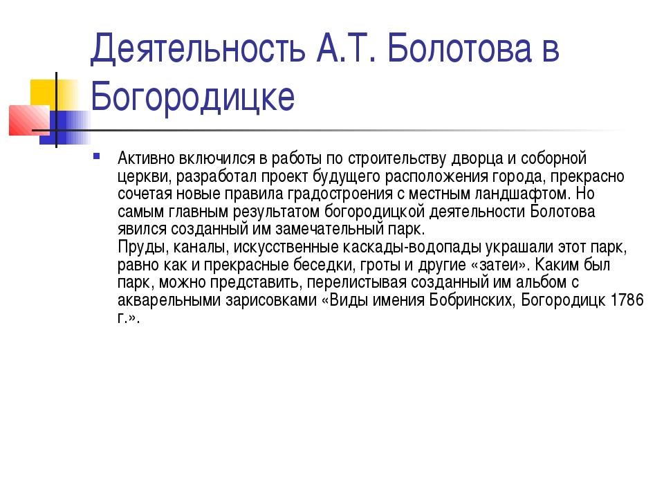 Деятельность А.Т. Болотова в Богородицке Активно включился в работы по строит...