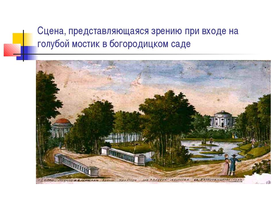 Сцена, представляющаяся зрению при входе на голубой мостик в богородицком саде