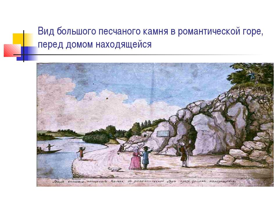 Вид большого песчаного камня в романтической горе, перед домом находящейся