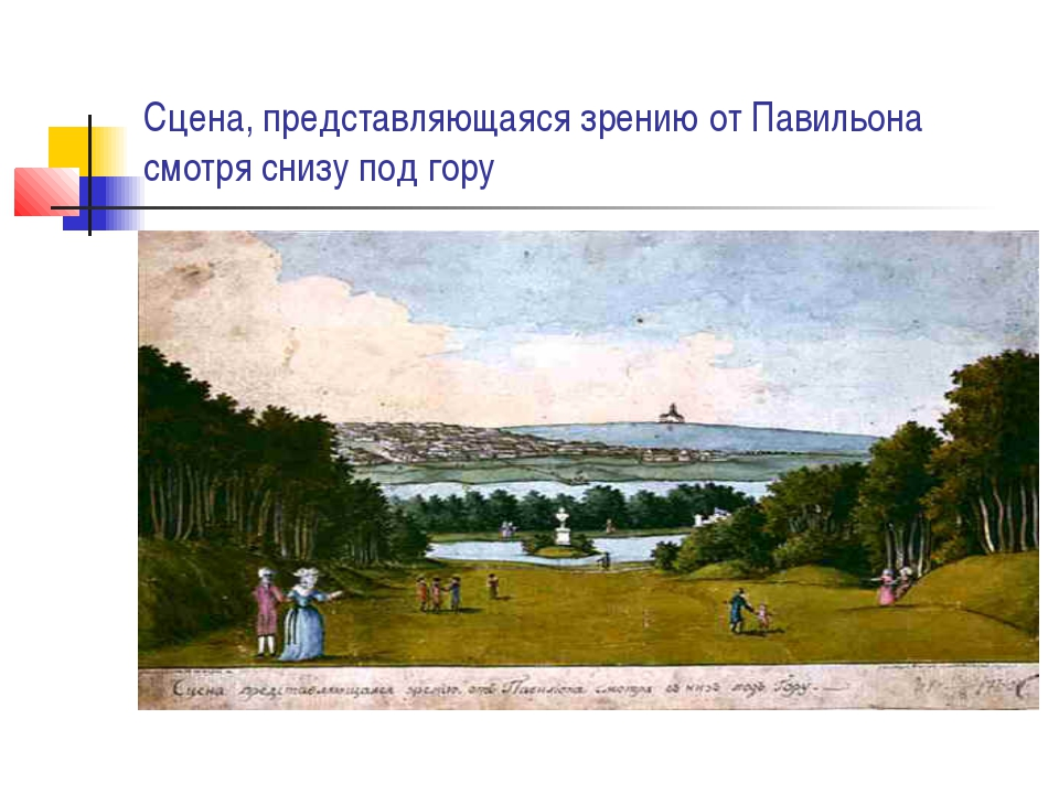Сцена, представляющаяся зрению от Павильона смотря снизу под гору