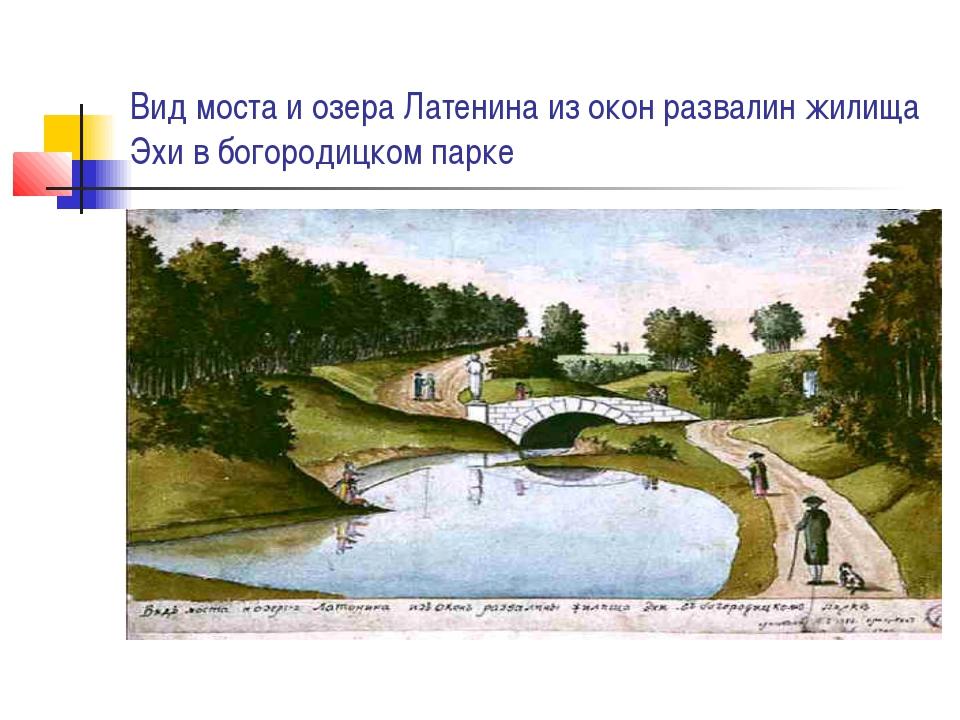 Вид моста и озера Латенина из окон развалин жилища Эхи в богородицком парке