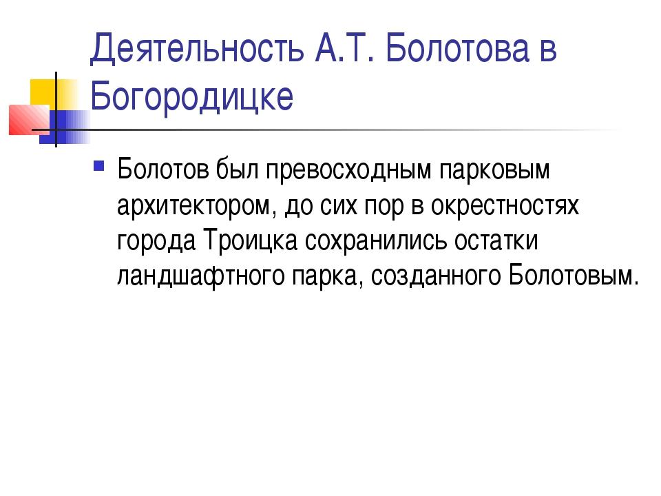 Деятельность А.Т. Болотова в Богородицке Болотов был превосходным парковым ар...