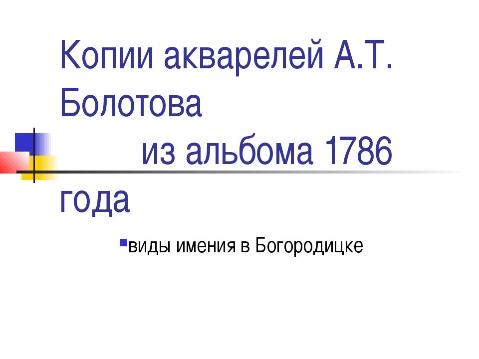 Копии акварелей А.Т. Болотова из альбома 1786 года виды имения в Богородицке