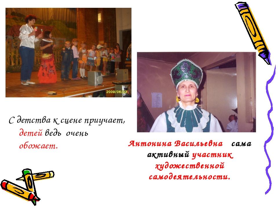 Антонина Васильевна сама активный участник художественной самодеятельности. С...