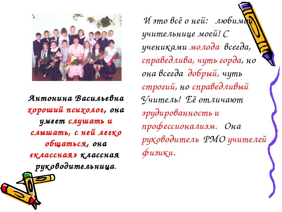Антонина Васильевна хороший психолог, она умеет слушать и слышать, с ней легк...