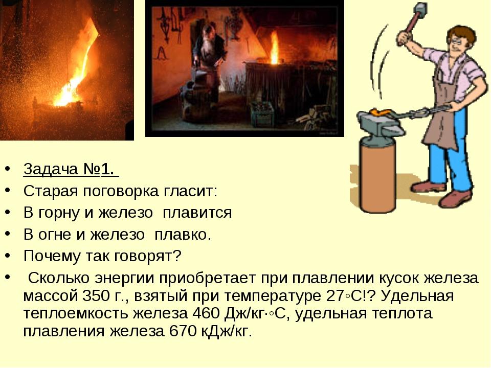 Задача №1. Старая поговорка гласит: В горну и железо плавится В огне и железо...