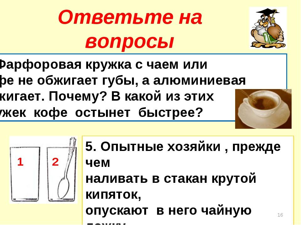 Ответьте на вопросы 1 2 5. Опытные хозяйки , прежде чем наливать в стакан кру...