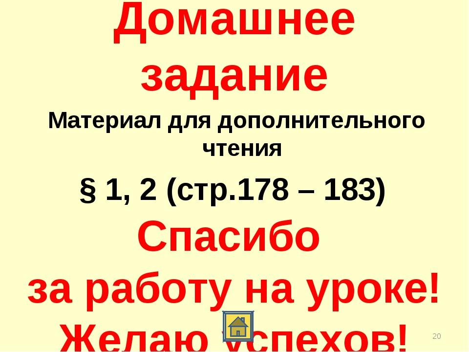 Домашнее задание Материал для дополнительного чтения § 1, 2 (стр.178 – 183) *...