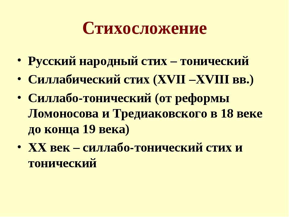 Стихосложение Русский народный стих – тонический Силлабический стих (XVII –XV...