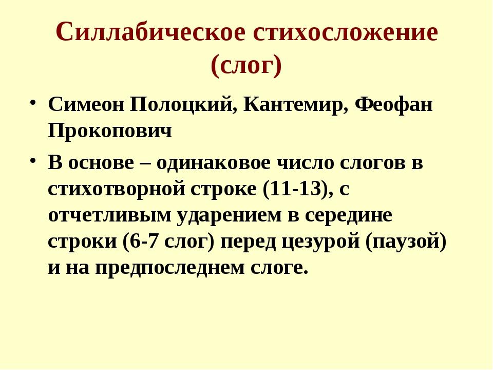 Силлабическое стихосложение (слог) Симеон Полоцкий, Кантемир, Феофан Прокопов...