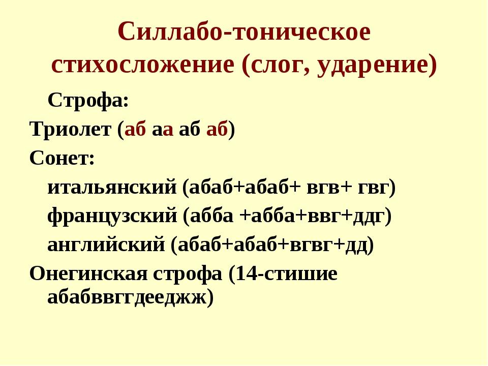 Силлабо-тоническое стихосложение (слог, ударение) Строфа: Триолет (аб аа аб...