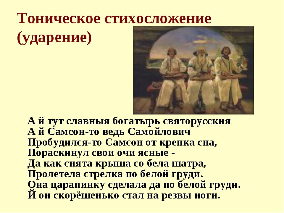 Тоническое стихосложение (ударение)  А й тут славныя богатырь святорусския...