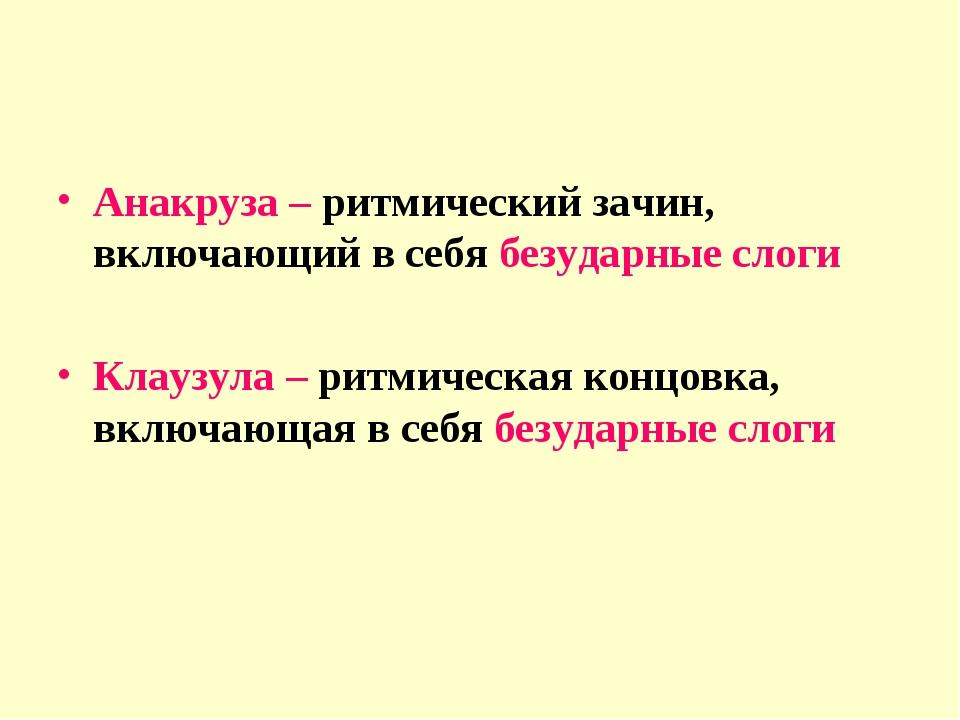 Анакруза – ритмический зачин, включающий в себя безударные слоги Клаузула – р...