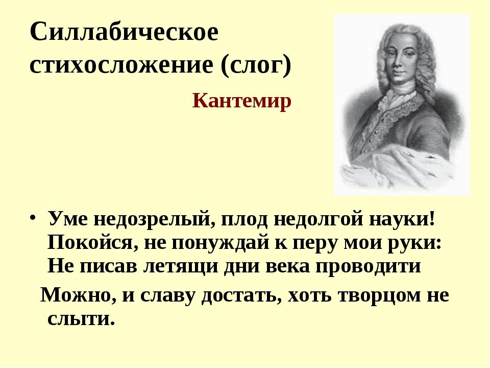 Силлабическое стихосложение (слог) Кантемир Уме недозрелый, плод недолгой нау...