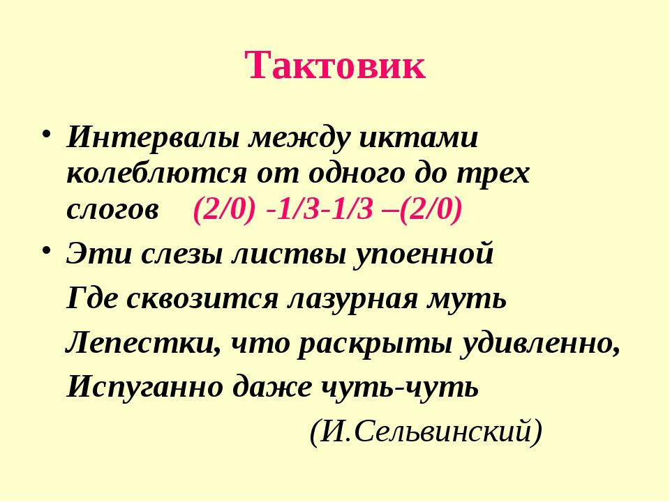 Тактовик Интервалы между иктами колеблются от одного до трех слогов (2/0) -1/...
