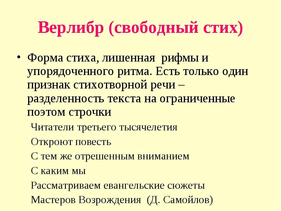 Верлибр (свободный стих) Форма стиха, лишенная рифмы и упорядоченного ритма....
