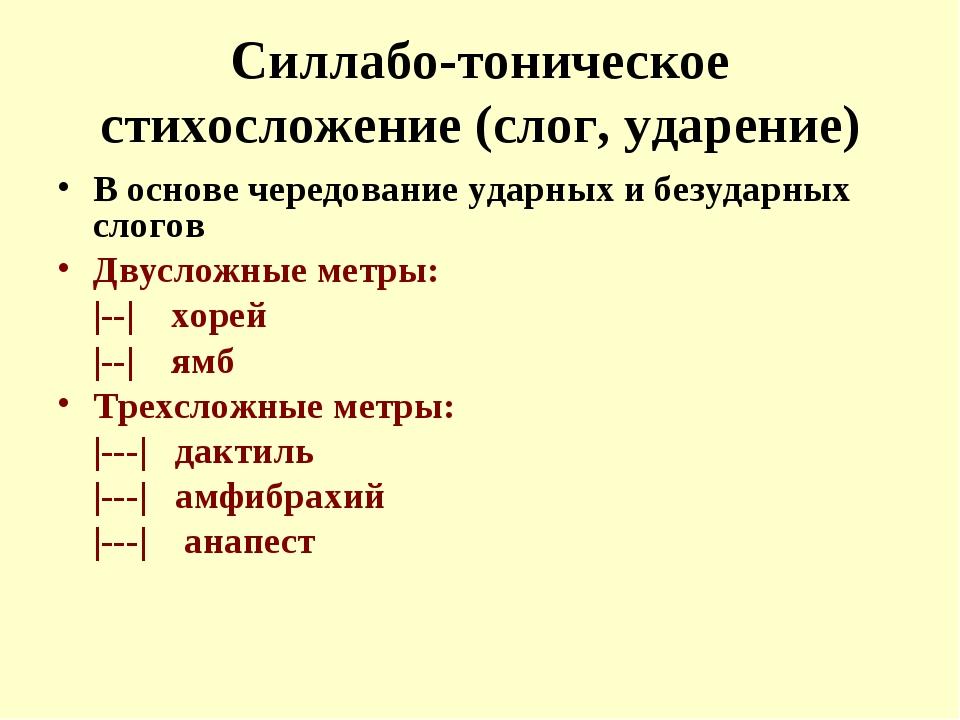 Силлабо-тоническое стихосложение (слог, ударение) В основе чередование ударны...