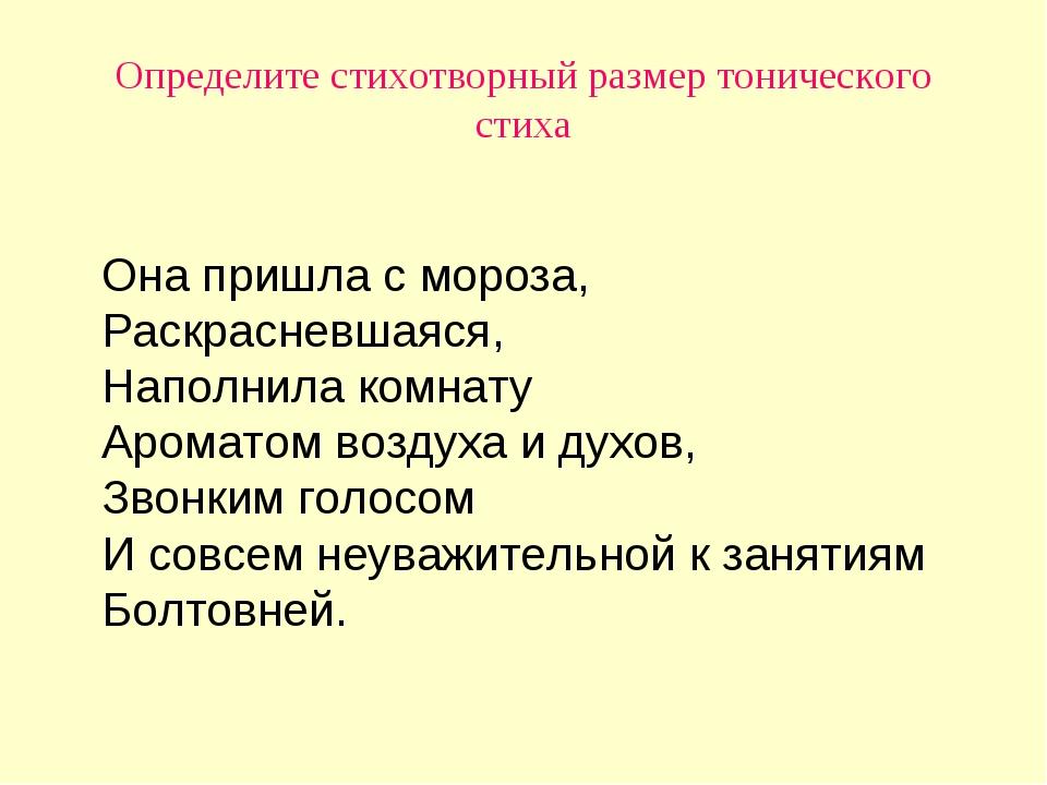 Определите стихотворный размер тонического стиха Она пришла с мороза, Раскрас...