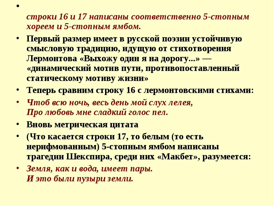 строки 16 и 17 написаны соответственно 5-стопным хореем и 5-стопным ямбом. П...