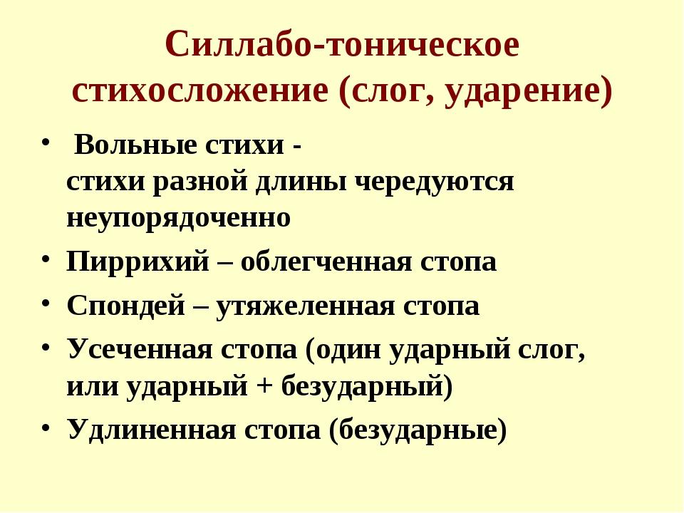 Силлабо-тоническое стихосложение (слог, ударение) Вольные стихи - стихи разно...