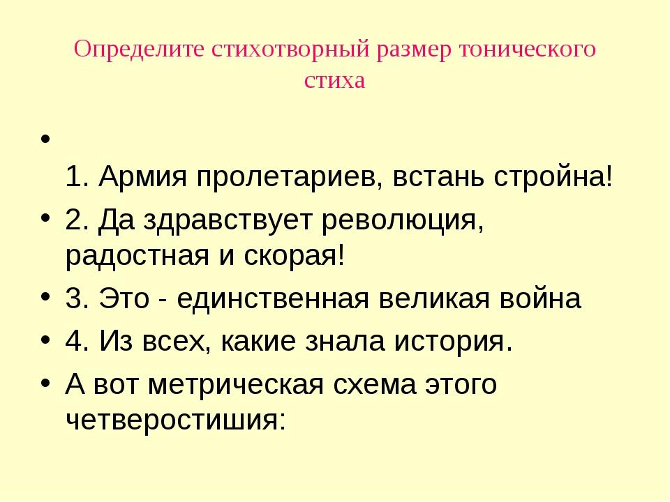 Определите стихотворный размер тонического стиха 1. Армия пролетариев, встань...