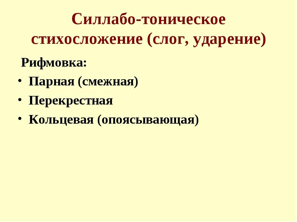 Силлабо-тоническое стихосложение (слог, ударение) Рифмовка: Парная (смежная)...