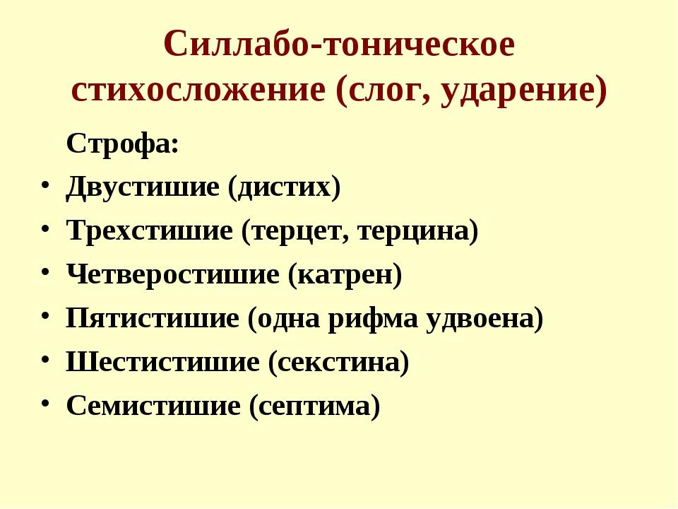 Силлабо-тоническое стихосложение (слог, ударение) Строфа: Двустишие (дистих)...