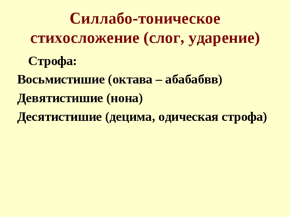 Силлабо-тоническое стихосложение (слог, ударение) Строфа: Восьмистишие (окта...