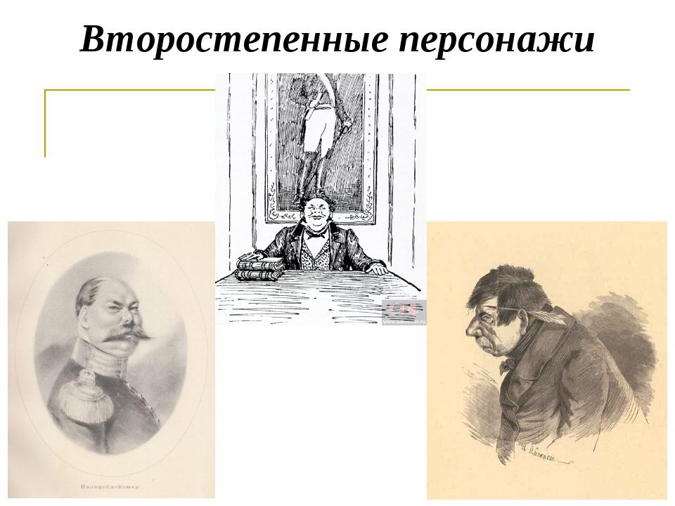 Второстепенные персонажи поэмы
