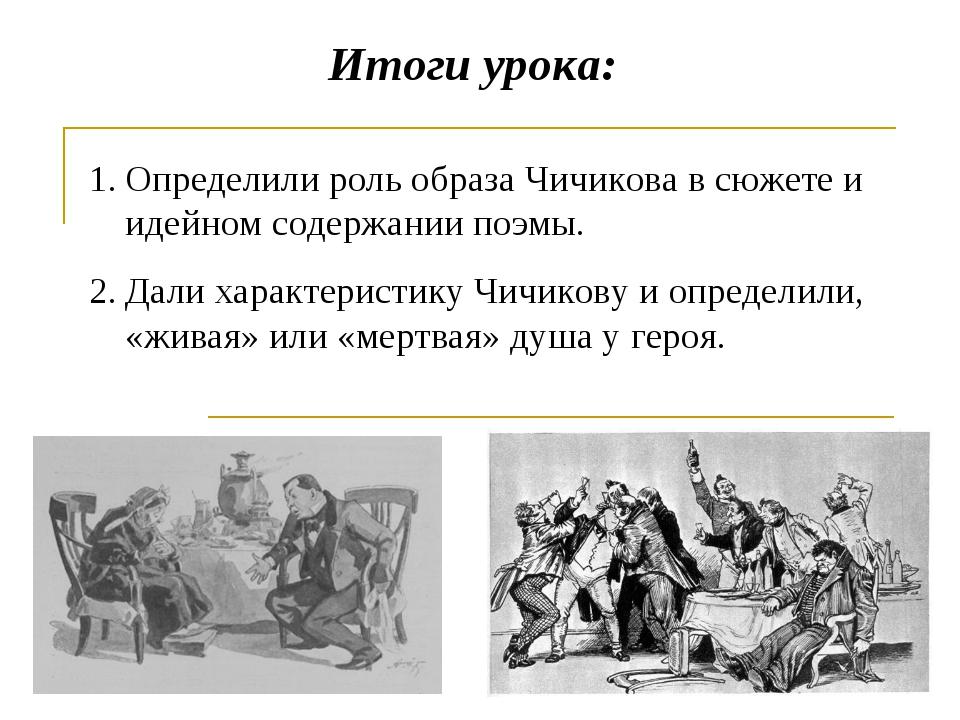 Итоги урока: Определили роль образа Чичикова в сюжете и идейном содержании по...