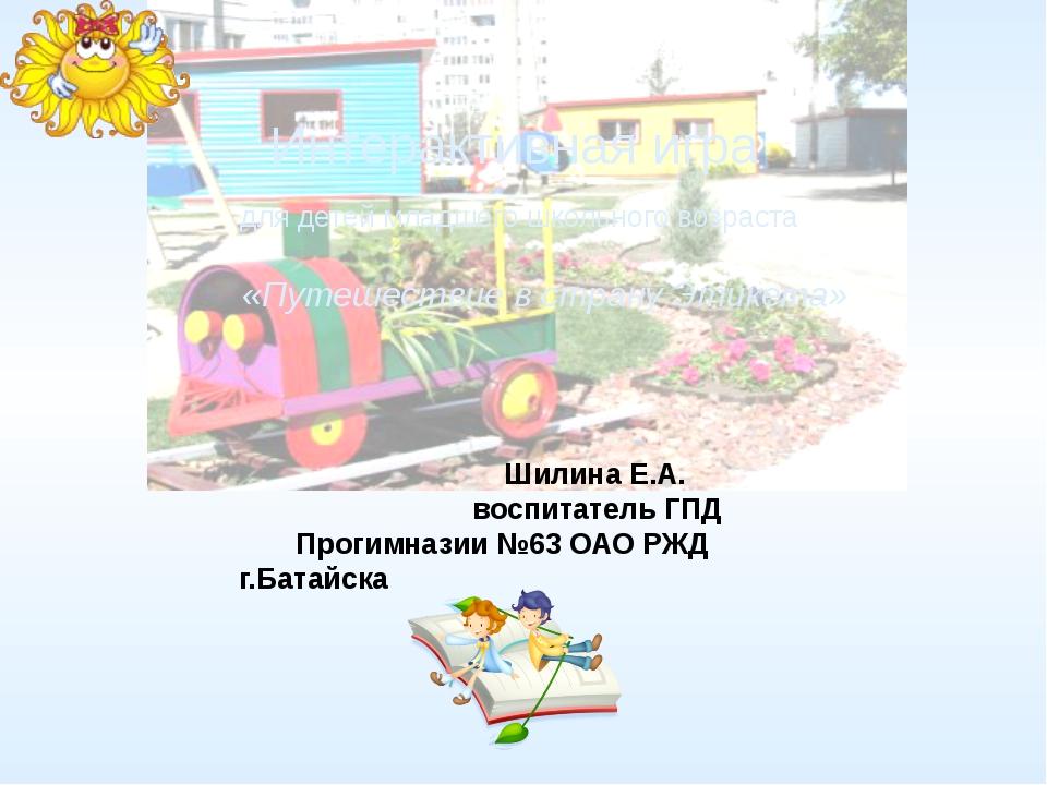 Интерактивная игра для детей младшего школьного возраста «Путешествие в стра...