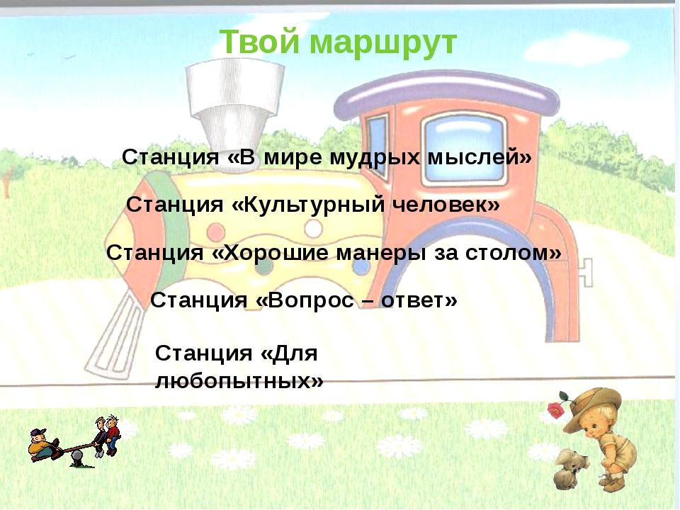 Цель игры: Углубление и расширение знаний младших школьников по нормам и прав...