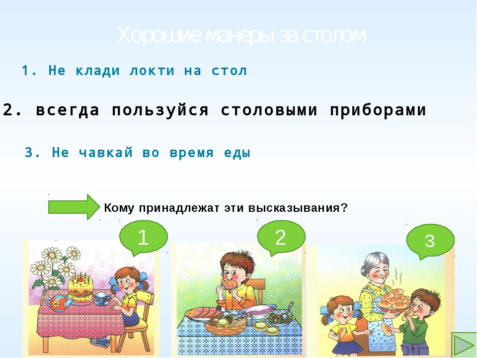 4 При помощи каких предметов употребляются изображенные продукты? Называя пр...
