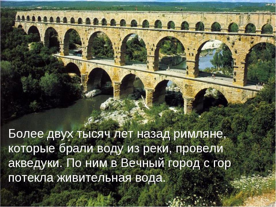 Более двух тысяч лет назад римляне, которые брали воду из реки, провели аквед...