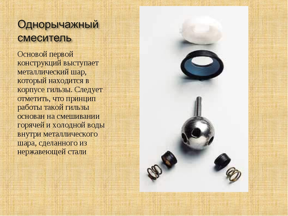 Основой первой конструкций выступает металлический шар, который находится в к...