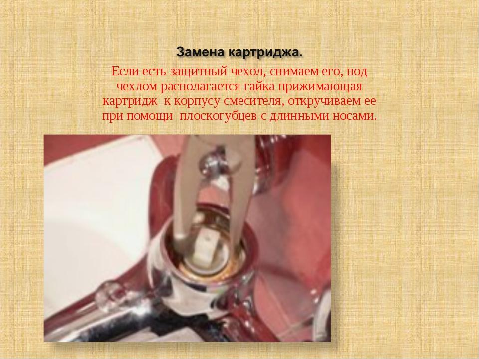Если есть защитный чехол, снимаем его, под чехлом располагается гайка прижима...