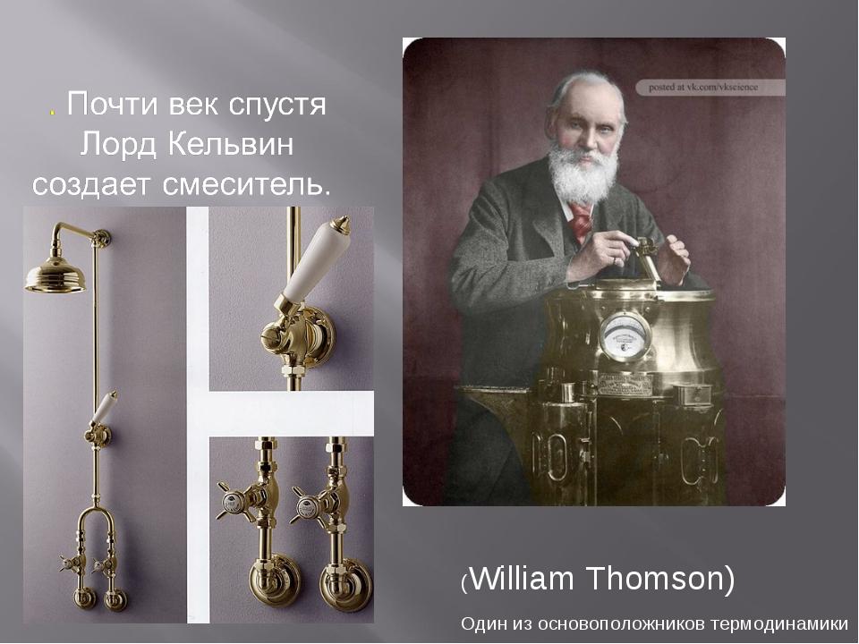(William Thomson) Один из основоположников термодинамики