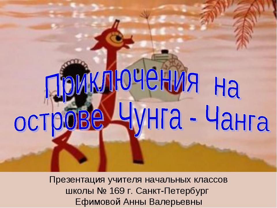 Презентация учителя начальных классов школы № 169 г. Санкт-Петербург Ефимовой...
