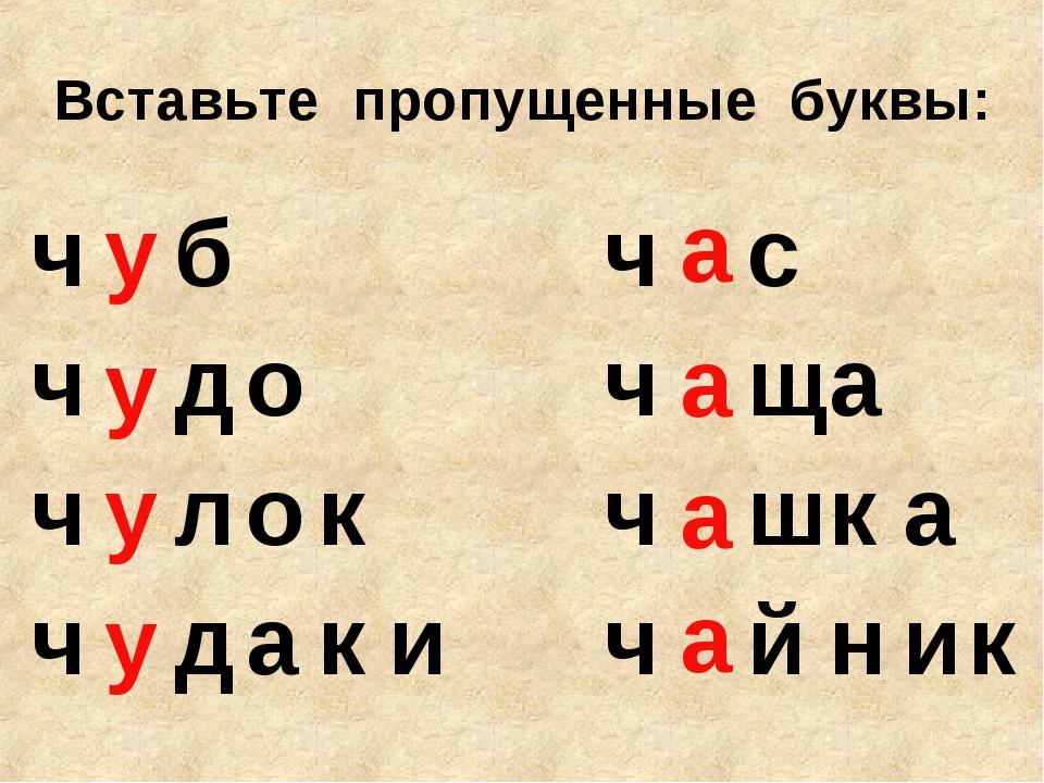 Вставьте пропущенные буквы: у у у у а а а а
