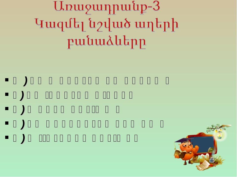 ա) նատրիումի կարբոնատ բ) կալցիումի քլորիդ գ) պղնձի սուլֆատ դ) մագնեզիումի նի...
